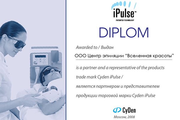 Диплом Cyden iPulse